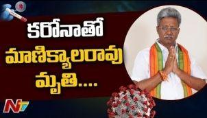 BJP Leader Pydikondala Manikyala Rao Passed Away with Coronavirus