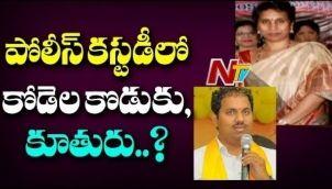 కోడెల కుటుంబంపై పెరుగుతున్న కేసులు..!   Criminal Case Files On Kodela Siva Prasad Rao Family