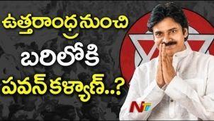 ఉత్తరాంధ్ర నుండి పవన్ పోటీ చేయడం దాదాపు ఖాయం | Janasena Party | AP Assembly Elections 2019