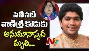 నటి వాణిశ్రీ కుమారుడు అనుమానాస్పద మృతి, Veteran Actress Vani sri lost his son