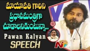 Pawan Kalyan Speech | Pawan Kalyan And BSP Chief Mayawati Press Meet