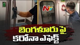 బెంగళూరుపై కరోనా ఎఫెక్ట్ || Corona Effect On Bangalore Metro Trains