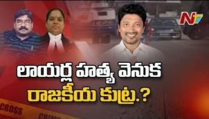 లాయర్ల హత్య వెనుక రాజకీయ కుట్ర.? | Lawyer Couple Case Takes Political Turn