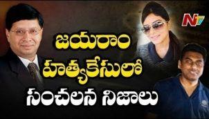 జయరామ్ హత్య కేసులో నేటితో ముగియనున్న నిందితుల పోలీస్ కస్టడీ | Jayaram Demise Case Investigation