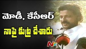 Revanth Reddy Speaks to media After IT Investigation