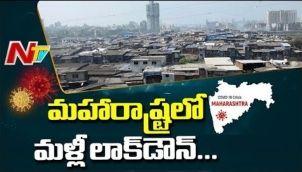 మహారాష్ట్రలో మళ్ళీ లాక్ డౌన్.! Maharashtra Announces Fresh Lockdown As Covid Cases Increase
