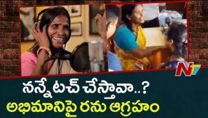 Singer Ranu Mondal Angry On Fan Asks For Selfie