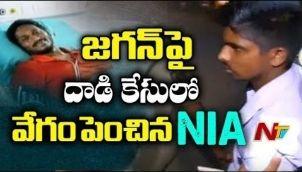 NIA Speed Up Investigation on Jagan Attack Case, accused Srinivas Moves to Vijayawada