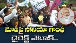 మోడీపై సోనియా గాంధీ డైరెక్ట్ అటాక్ | Sonia and Rahul Gandhi Protest At Parliament |