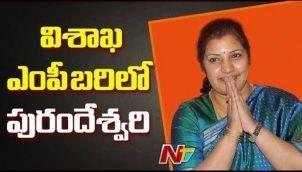Purandeswari to Contest from Vizag | Purandeswari About Bifurcation Promises