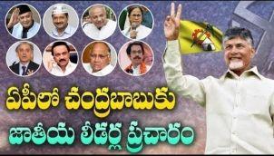 నేటినుంచి చంద్రబాబుతో పాటు జాతీయ నేతల ప్రచారం || #APElections2019