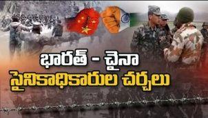 చైనా-భారత్ మధ్య పదో రౌండ్ చర్చలు.! India, China complete disengagement at Pangong Tso