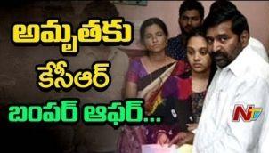 అమృతకి డబుల్ బెడ్ రూం ఇల్లు.. 5 ఎకరాల భూమి | TRS Govt Special offer to Amrutha