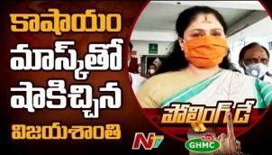 కాషాయం మాస్క్ తో షాకిచ్చిన విజయశాంతి   Vijaya Shanthi Casts Her Vote In GHMC Elections