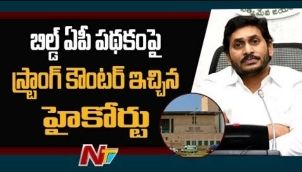 High Court Serious Comments On Build AP Mission