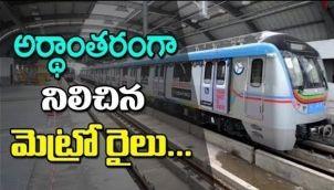 Hyderabad Metro Rail Comes to Halt at Balanagar | Passengers Facing Problems
