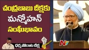 Former PM Manmohan Singh Supports Chandrababu Protest against Centre