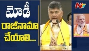 Chandrababu Demands PM Narendra Modi Resignation | Pulwama Incident