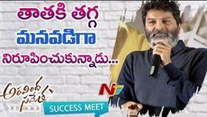 Trivikram Praises and Compares Jr NTR To Senior NTR Acting In Aravinda Sametha Success Meet