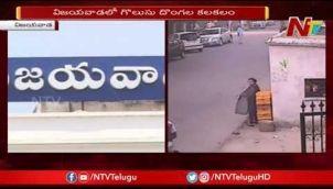 Chain Snatching Caught On Camera In Vijayawada
