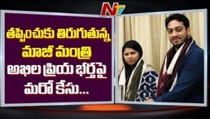 Cases Booked on Bhuma Akhila Priya's Husband in Hyderabad