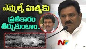 Chinna Rajappa Face to Face Over MLA Kidari Sarveswara Rao Demise