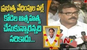 Minister Botsa Satyanarayana Speaks to Media over Ex Speaker Kodela Siva Prasad Demise