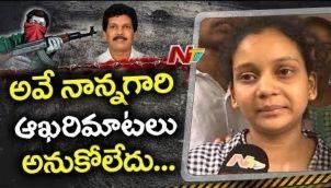 Kidari Sarveswara Rao Family Members Face To Face Over His Demise