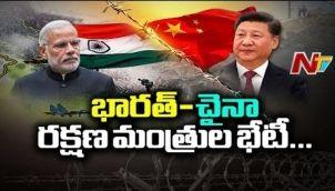 చైనాకు షాక్ మీద షాక్ ఇస్తున్న ఇండియా   Rajnath Singh To Meet China Defence Minister