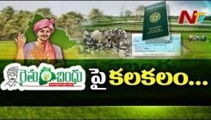 రైతు బంధు పథకం తాత్కాలికమేనా ? | Govt Secretary Parthasarathy Sensational Comments