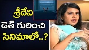 Priya Prakash Varrier about Sridevi | Lovers Day Movie |