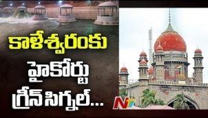 HC Gives Green Signal To kaleshwaram Project Works