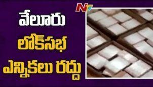 Election Commission Cancels Vellore Lok Sabha polls   Tamil nadu