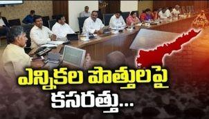 Chandrababu To Hold Polit Bureau Meeting In Amaravati Today