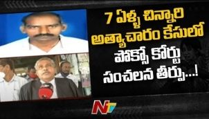 Vijayawada Pocso Court Commutes Death Penalty To Accused Who Assaulted 7 Years Kid