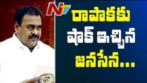 రాపాకకు షాక్ ఇచ్చిన జనసేన | Janasena Gives Shock to MLA Rapaka Varaprasad