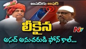 Congress Leader Rama Rao Patil Call to Asaduddin Owaisi Follower | Leaked Phone Call