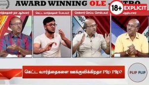 Award Winning OLE - An Introduction | Oru Abuser'in Kural | Plip Plip