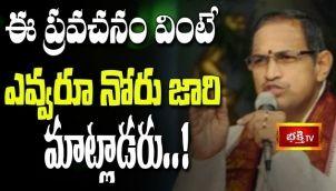 ఈ ప్రవచనం వింటే ఎవ్వరూ నోరు జారి మాట్లాడరు..! || Brahmasri Chaganti Koteswara Rao