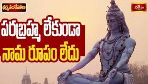 పరఃబ్రహ్మ లేకుండా నామ రూపం ఉండదు..! | Brahmasri Chaganti Koteswara Rao