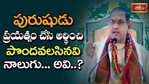పురుషుడు ప్రయత్నం చేసి అర్థించి పొందవలసినవి నాలుగు... అవి..? | Vivaha Visistatha