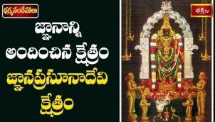 జ్ఞానాన్ని అందించిన క్షేత్రం జ్ఞానప్రసూనాదేవి క్షేత్రం..! | Katyayini Vaibhavam