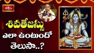 శివతేజస్సు ఎలా ఉంటుందో తెలుసా..? | Sri Chaganti Great Explanation about Shiva