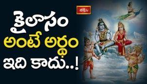 కైలాసం అంటే అర్థం ఇది కాదు..! | Bhagavad Vahana Vaibhavam by Chaganti Koteswara Rao