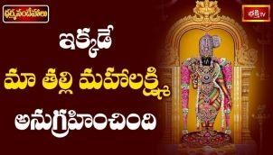 ఇక్కడే మా తల్లి మహాలక్ష్మి అనుగ్రహించింది..! | Brahmasri Chaganti Koteswara Rao