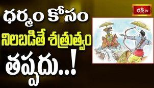 ధర్మం కోసం నిలబడితే శత్రుత్వం తప్పదు..! || Brahmasri Chaganti Koteswara Rao