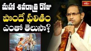 మహా శివరాత్రి రోజు పొందే ఫలితం ఎంతో తెలుసా? || Brahmasri Chaganti Koteswara Rao