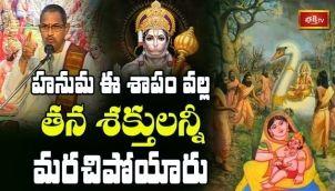 హనుమకు ఎవరెవరు ఏ ఏ వరాలు ఇచ్చారో తెలుసా? || Sri Chaganti Koteswara Rao