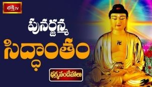 పునర్జన్మ సిద్ధాంతం..! | Brahmasri Chaganti Koteswara Rao Pravachanam