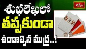 శుభలేఖలో తప్పకుండ ఉండాల్సిన ముద్ర..! || Brahmasri Chaganti Koteswara Rao